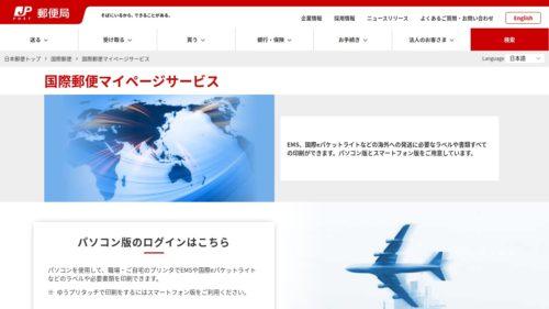 郵便 電子 データ 通関 国際